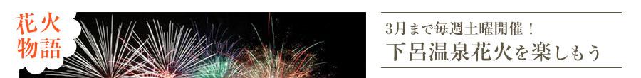 3月まで毎週土曜日開催!花火物語 下呂温泉花火を楽しもう