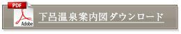 下呂温泉案内図ダウンロード