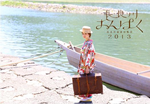 長良川おんぱく