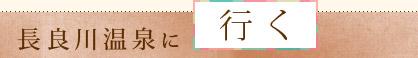 長良川温泉に行く