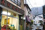 路地裏に昭和が香る昔ながらの温泉旅館