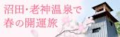沼田・老神温泉・歴史に触れる旅