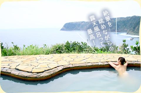 絶景を眺めながらの露天風呂って最高! みはらしの湯