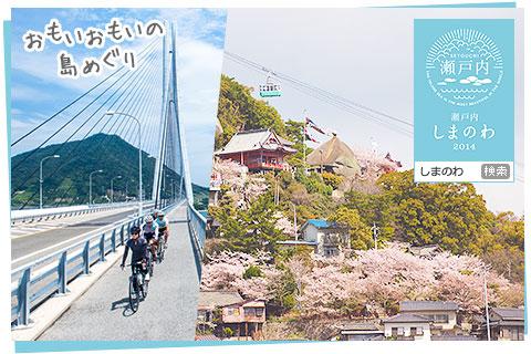 〜サイクリング&ウオーキングパラダイス〜