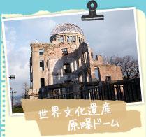 世界文化遺産原爆ドーム