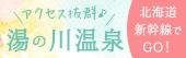 アクセス抜群♪函館湯の川温泉!