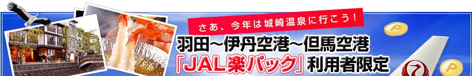 さあ、今年は城崎温泉に行こう!-羽田〜伊丹空港〜但馬空港「JAL楽パック」利用者限定