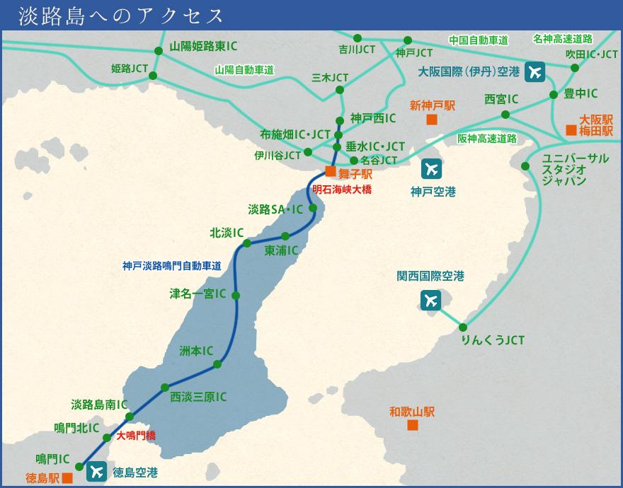 淡路島へのアクセスマップ