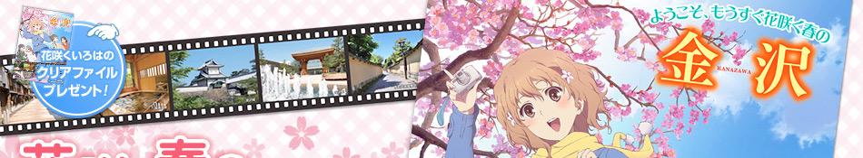 花咲く春の金沢へ