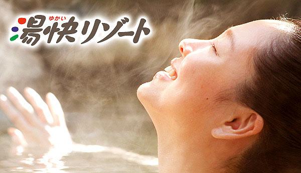 湯快リゾート 片山津温泉 花・彩朝楽(女性専用旅館)