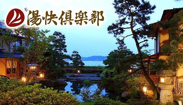 湯快倶楽部 片山津温泉 縁起の宿 矢田屋松濤園