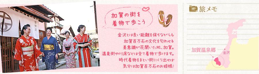 加賀の街を着物で歩こう!&旅メモ