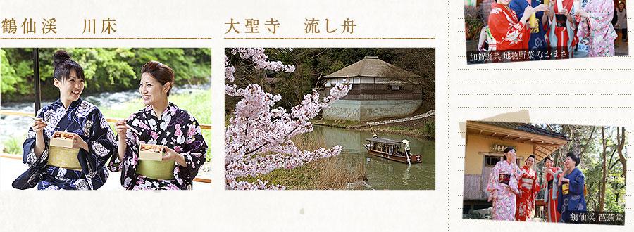 鶴仙渓&大聖寺