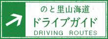 のと里山海道 ドライブガイド