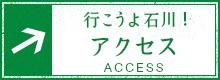 行こうよ石川! アクセス