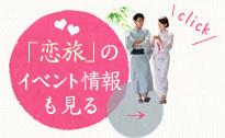 「恋旅」のイベント情報も見る