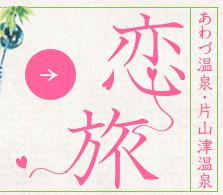 恋旅 あわづ温泉・片山津温泉