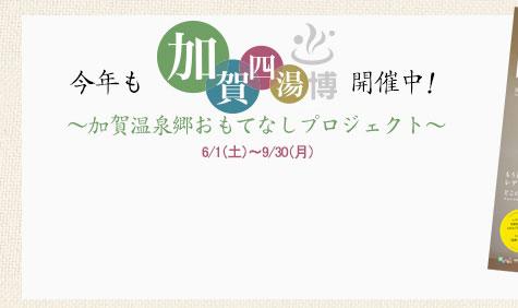 今年も加賀四湯開催中!〜加賀温泉郷おもてなしプロジェクト〜