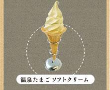 温泉たまごソフトクリーム