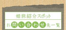 姫旅紹介スポット お問い合わせ先一覧