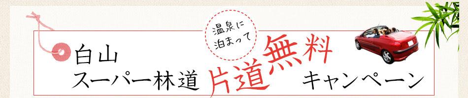 白山スーパー林道片道料無キャンペーン
