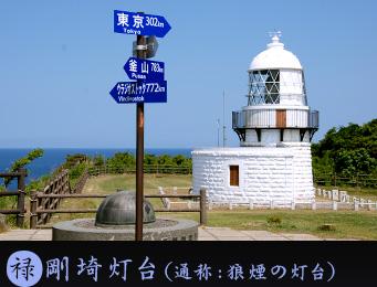 禄剛埼灯台(通称:狼煙の灯台)