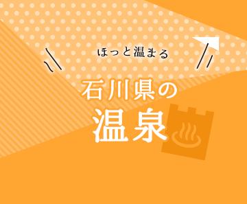ほっと温まる石川県の温泉