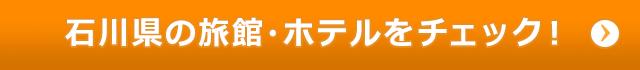 石川県の旅館・ホテルをチェック!