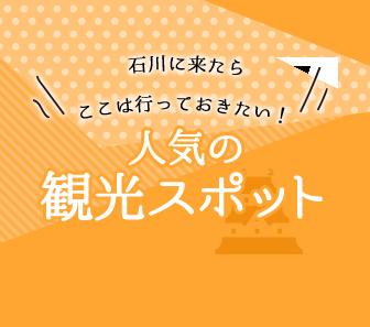 石川に来たらここは行っておきたい!人気の 観光スポット
