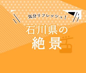 気分リフレッシュ!石川県の絶景