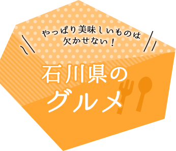 やっぱり美味しいものは石川県のグルメ