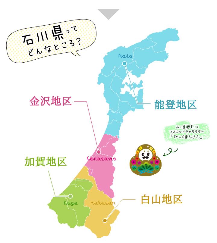 石川県てどんなところ?