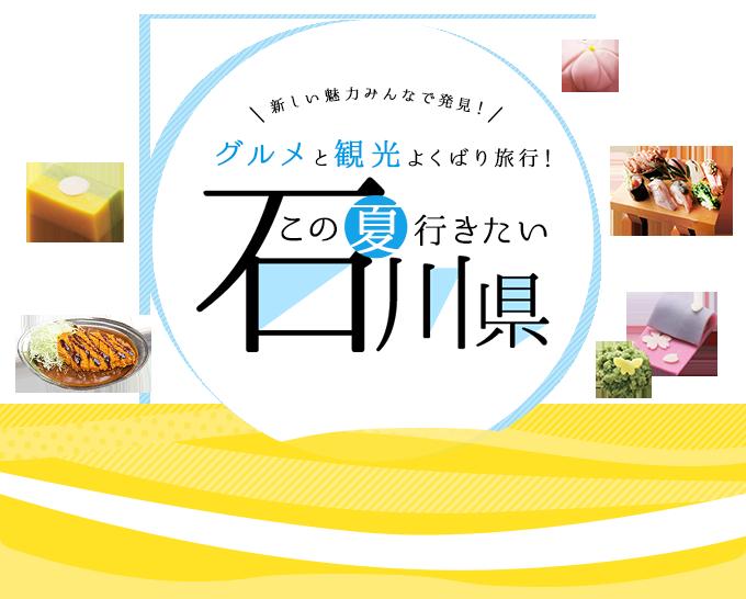 新しい魅力みんなで発見!グルメと観光よくばり旅行!この夏行きたい石川県