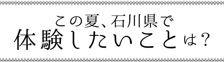 この夏食べたい 石川県のグルメは?
