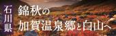 錦秋の加賀温泉郷と白山へ
