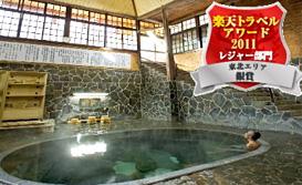 鉛温泉 藤三旅館