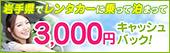 岩手県でレンタカーに乗って泊まって3,000円キャッシュバック!