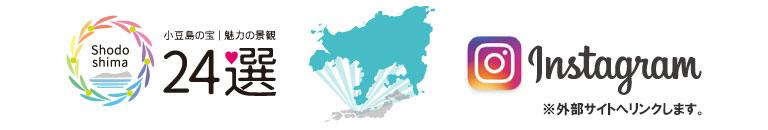 小豆島の宝|魅力の景観24選