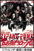 「ゲキ×シネTIME」『ZIPANG PUNK~五右衛門ロックⅢ』