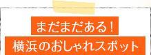 まだまだある!横浜のおしゃれスポット