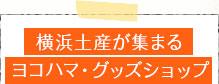 横浜土産が集まるヨコハマ・グッズショップ