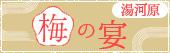 【神奈川・湯河原】梅の宴