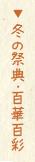 冬の祭典・百華百彩
