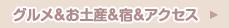 グルメ&お土産&宿&アクセス 無料宿泊券プレゼント