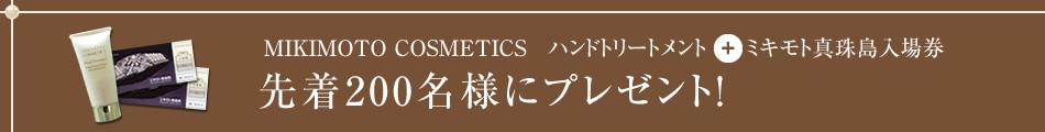 MIKIMOTO COSMETICS ハンドトリートメント ミキモト真珠島入場券 先着200名様にプレゼント!