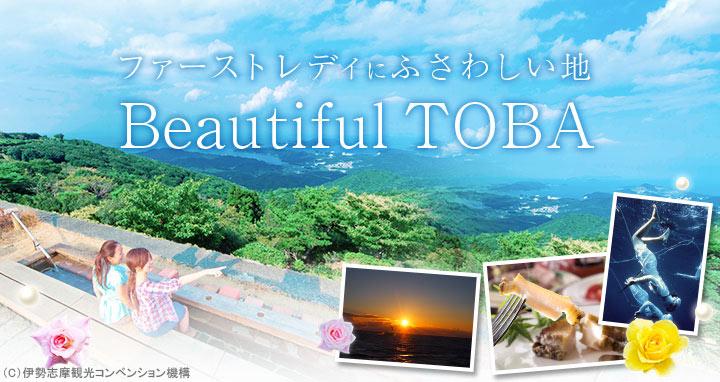 鳥羽 ファーストレディにふさわしい地 Beautiful TOBA