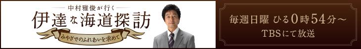 TBS伊達な海道探訪