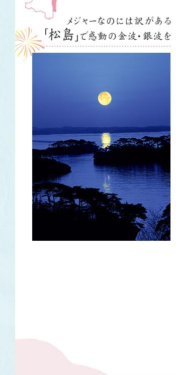メジャーなのには訳がある「松島」で感動の金波・銀波を