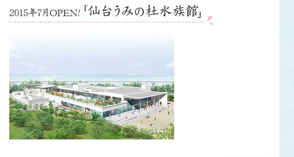2015年7月OPEN!「仙台うみの杜水族館」