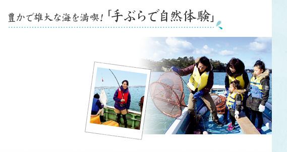 豊かで雄大な海を満喫!「手ぶらで自然体験」